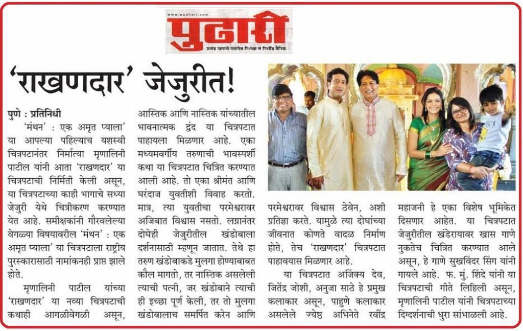 police times newspaper marathi pdf