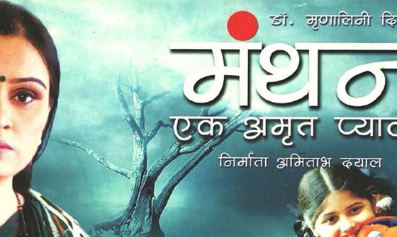 Manthan – Ek Amrut Pyala